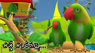 Amma 3D - ★2 HOURS★ Chitti Chilakamma Telugu Rhyme - Parrots 3D Animation - Rhymes For Children With Lyrics