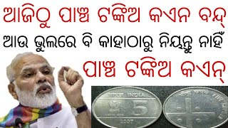 5-ଟଙ୍କିଆ କଏନ ବନ୍ଦ୍- 5 rs fake coins || why people not accept this 5 rs coin see this video/by bl