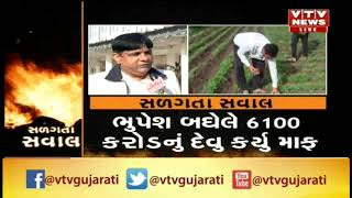 Vadodara: ક્યારે ગુજરાતના ખેડૂતો નું સરકાર દેવું કરશે માફ ? શું માંગ છે ખેડૂતો ની ?   Vtv News