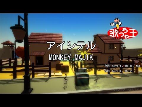 【カラオケ】アイシテル/MONKEY MAJIK