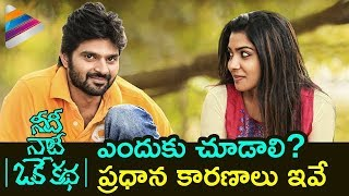 Needi Naadi Oke Katha Movie | Reasons To Watch #NNOK | Sree Vishnu | Satna Titus | Nara Rohit