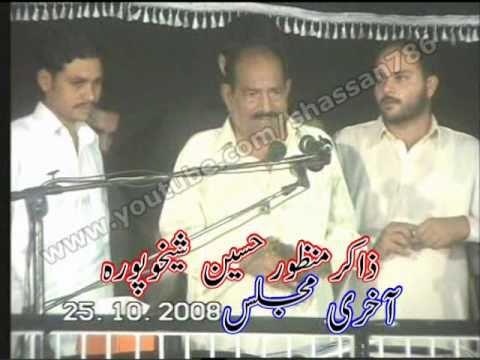 Zakir Manzoor Hussain Sheikhupura (part 3 4) | (last Majlis) Narowali, Gujrat video