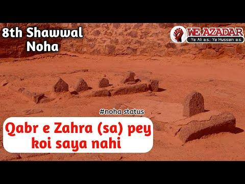 8 Shawal Noha Status 2019 | Jannatul Baqi Noha 1440 |  Qabre Zahra sa Pe Koi Saya Nahi