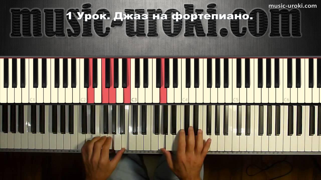 Урок фортепиано на хоровом отделении - 4ad6f