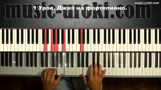 Урок 1. Джаз на фортепиано. Piano jazz tutorial.