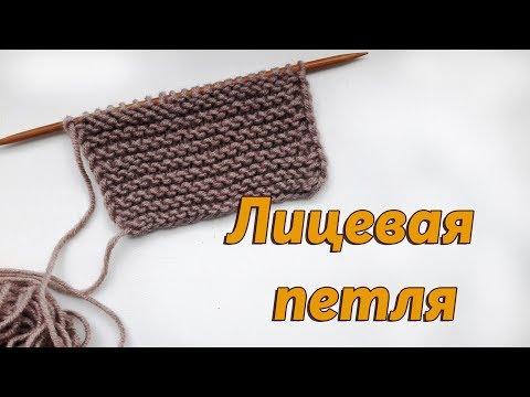 ЛИЦЕВЫЕ ПЕТЛИ спицами КЛАССИЧЕСКИМ способом , платочная вязка  - Узор для начинающих