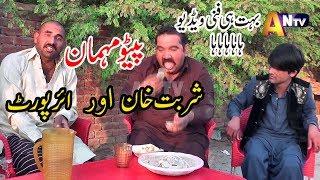 Airport ka Mhman Shrbat khan By AN TV2019
