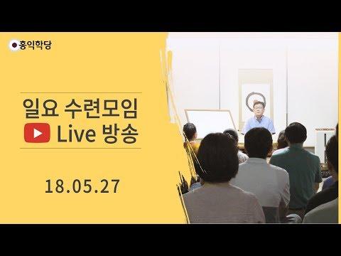 [홍익학당 Live] 일요 수련모임 (명상수련, 대담)_180527