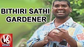 Bithiri Sathi As Gardener | Funny Conversation On T Ministers Haritha Haram | Teenmaar News | V6