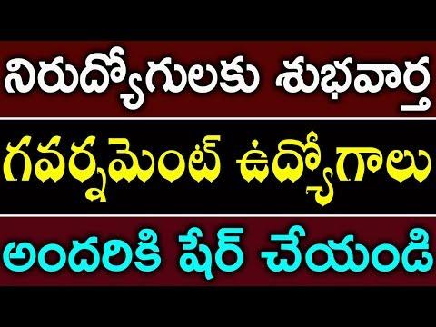 నిరుధ్యోగులకి శుభవార్త | Govt Job Notifications | Hyderabad Jobs | Work From Home Jobs|SumanTv Jobs