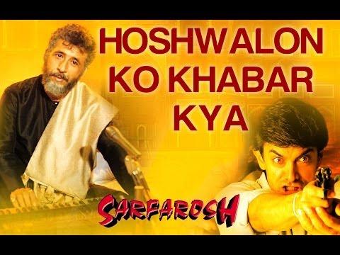 Hoshwalon Ko Khabar - Sarfarosh | Aamir Khan & Sonali Bendre | Jagjit Singh | Jatin - Lalit
