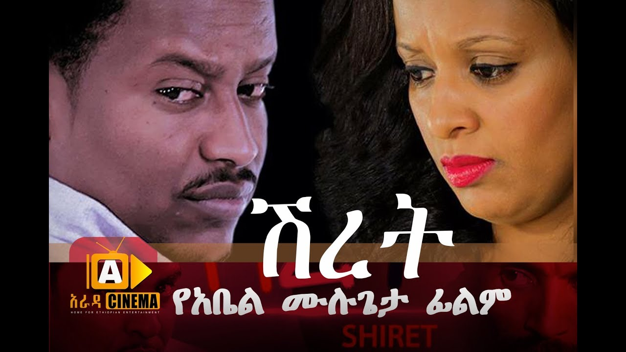 Ethiopia Amahric Movie 2018 Shiret Full Movie