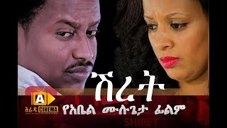 ሽረት  SHIRET - Ethiopian Movie 2018