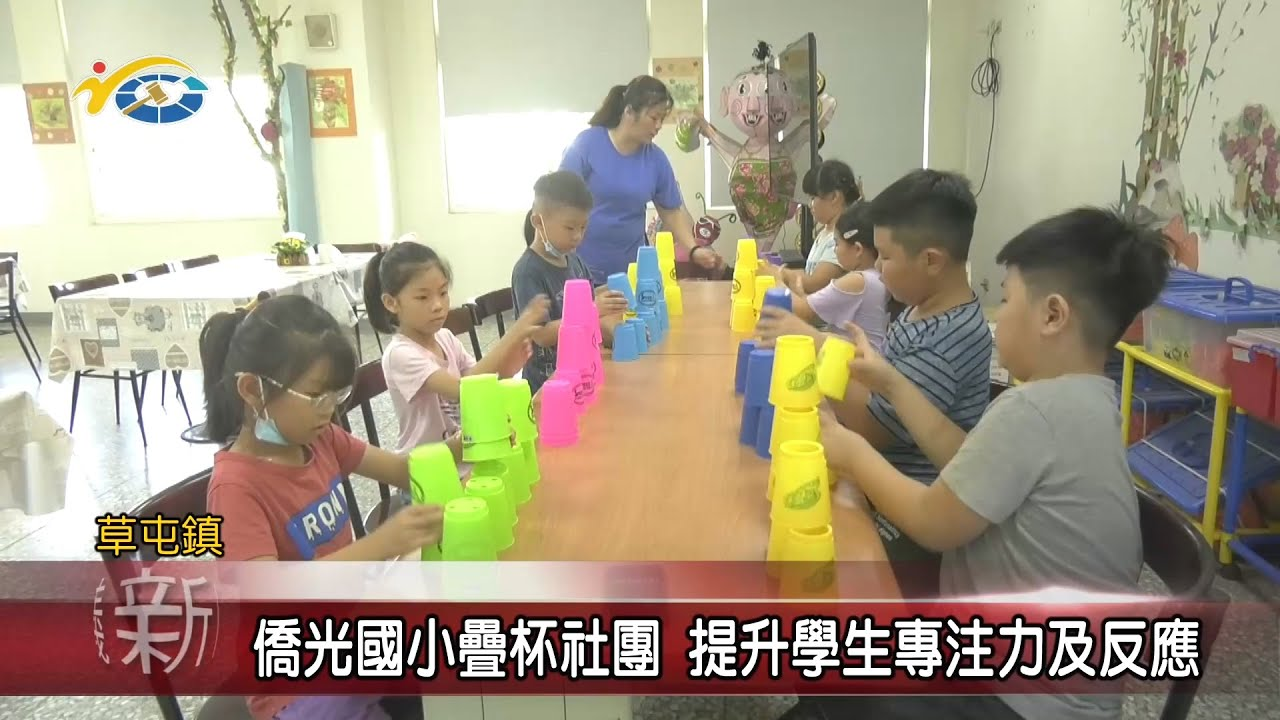 20201014 民議新聞 僑光國小疊杯社團 提升學生專注力及反應