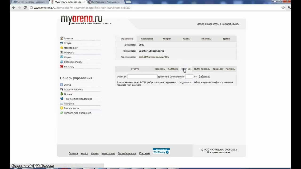 Как настроить сервер Css на хостинге MyArena - YouTube