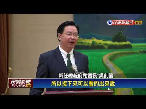 新任總統府秘書長 前國安會祕書長吳釗燮接任