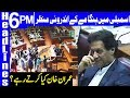 PML N Protest In National Assembly Headlines 6 PM 15 August 2018 Dunya News mp3