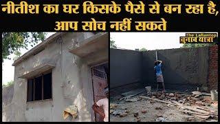 Nitish Kumar के Childhood के किस्से सुनाए उनका घर देख रहे बुजुर्ग ने   kalyan bigha, Nalanda   Bihar