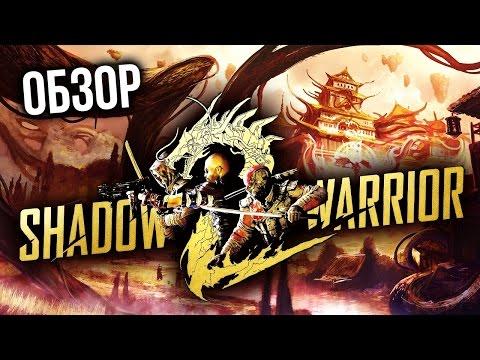 Shadow Warrior 2 - Бегущий по лезвию (Обзор/Review)