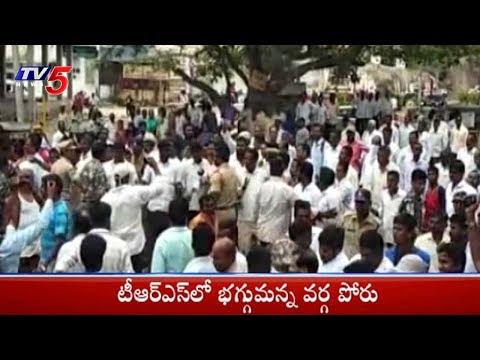 టీఆర్ఎస్లో భగ్గుమన్న వర్గ పోరు | Internal Crisis In Janagama TRS Party | TV5 News