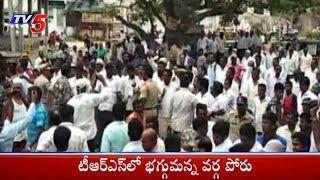 టీఆర్ఎస్లో భగ్గుమన్న వర్గ పోరు | Internal Crisis In Janagama TRS Party