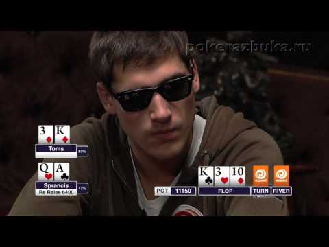 70.Royal Poker Club TV Show Episode 18 Part 4.mov
