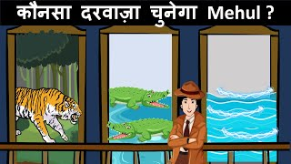 6 मजेदार पहेलियाँ एक साथ | Riddles in Hindi | Mind Your Logic