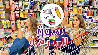 فلوق تسوق معي لشراء اغراض المدرسة✏️ || Life As Sara