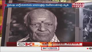 AP CM Chandrababu Pays Tribute To Bala Tripura Rajinikanth Rao