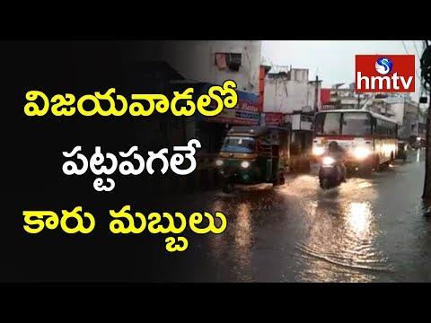 విజయవాడలో పట్టపగలే కారు మబ్బులు | Thunderbolt Alert In Vijayawada | Telugu News | Hmtv