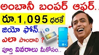 Reliance Jio Holi Offer 2019 | Jio Phone 2 Exchange Offer | Jio Phone Sale | Jio Latest News