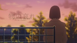 物の哀れ Mono no Aware「AMV」