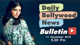 Latest Hindi Entertainment News From Bollywood | Anushka Sharma | 11 December 2018 | 5:00 PM