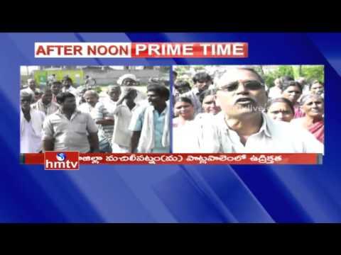 Machilipatnam Farmers Protest Against Land Acquisition For Bandar Port Development   HMTV