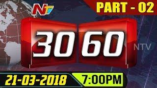 News 3060 -- Evening  News -- 21th March 2018 -- Part 02  - netivaarthalu.com
