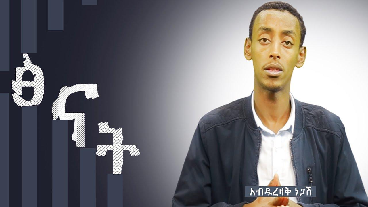 ፅናትᴴᴰ | by Abdurezak Negash| #ethioDAAWA