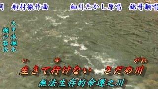 さだめ川 命運之川 1986 日語 細川たかし 翻譯 銘哥翻唱