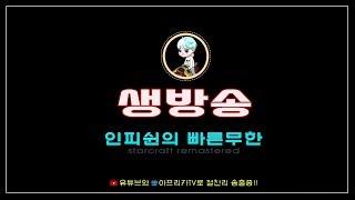 【 인피쉰 LIVE 】 ( 2018-08-20 월요일 생방송) 빨무 스타 팀플 Starcraft