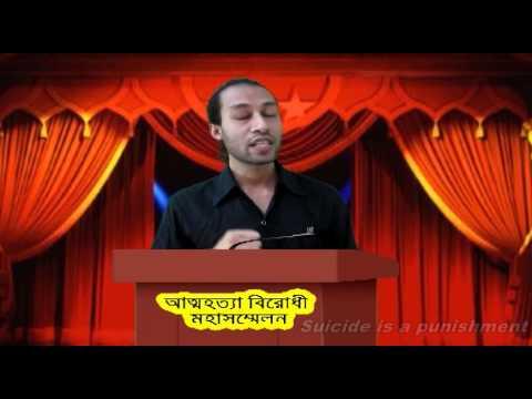 আত্মহত্যা বিষয়ক মহা সম্মেলনে লনির ভাষণ । Bangla Funny Video By Dr.lony video