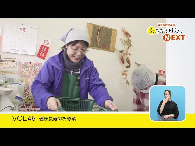 あきたびじょんNEXT 2019 VOL.46「健康長寿のお惣菜」