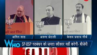 51WH: BJP's reaction on BSP-SP alliance
