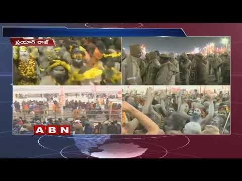 Kumbh Mela 2019 updates | Shahi snan begins in Prayagraj | ABN Telugu