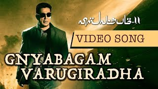 Gnyabagam Varugiradha (Vishwaroopam) Video Song