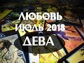 Дева. Любовный таро гороскоп на июль 2018 г.