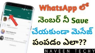 WhatsApp Trick 2018 Telugu ||  Send Whatsapp Message Without Saving Contact