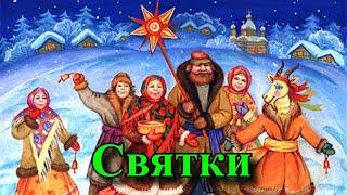 Святки - святые вечера. Праздник с 8 января до 18 января.