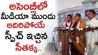 అసెంబ్లీలో మీడియా ముందు అదిరిపోయే స్పీచ్ ఇచ్చిన MLA సీతక్క| Seetakka Speech At Assembly | TTM