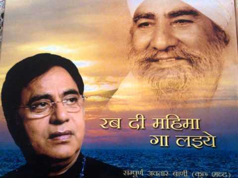 Jagjit Singh- Iko Noor Hai Sabh De Andar [avtar Bani Shabad] video