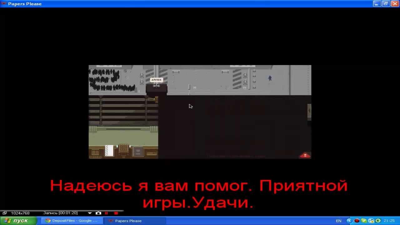 Как сделать русский язык в papers please