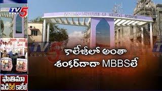 నకిలీ ఫ్యాకల్టీలతో విద్యార్థులకు పాఠాలు..! | Fathima Medical College Illegal Activities